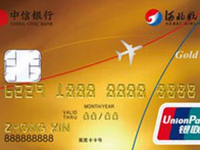 中信银行与河北航空共同推出冀鹰联名信用卡