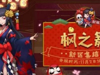 阴阳师手游新区枫之舞开启时间奖励介绍