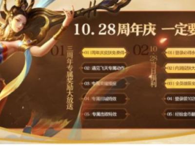 王者荣耀周年献礼遇见飞天活动介绍