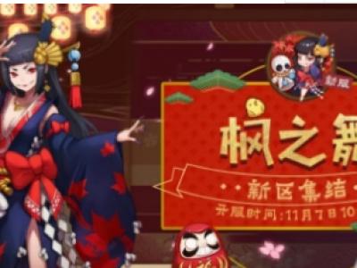 阴阳师百鬼祭挑战怎么玩