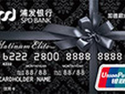 专业解答:浦发信用卡申请二卡还要填资料吗