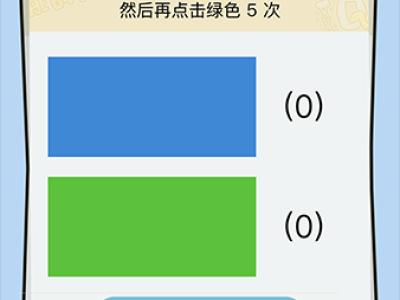 《微信iq挑战大会》第89关怎么过 当速度点击蓝色15次点击绿色5次通关图文流程分享
