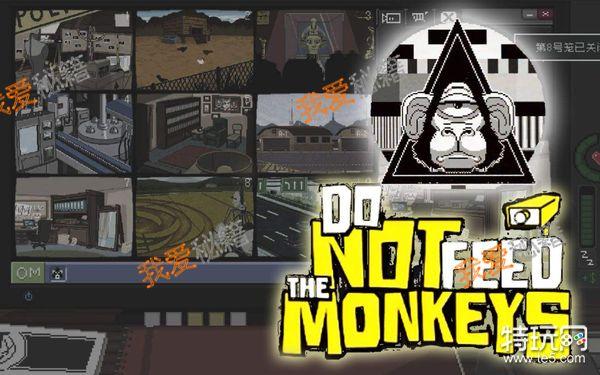 不要喂食猴子攻略【事件一】