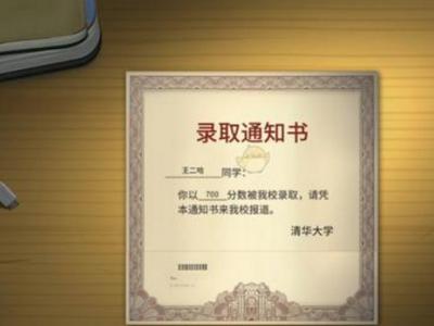 中国式家长简单结局详情一览