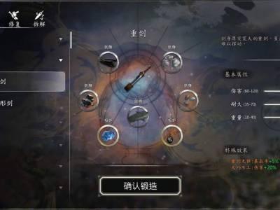河洛群侠传锻造系统介绍 河洛群侠传武器锻造介绍