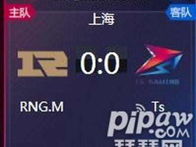 王者荣耀2018kpl秋季赛正在直播 RNG.M vs Ts