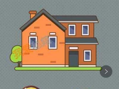最强脑洞第38关让下面这栋待拆的房子迅速增值