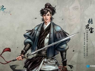 河洛群侠传新角色张君宝介绍
