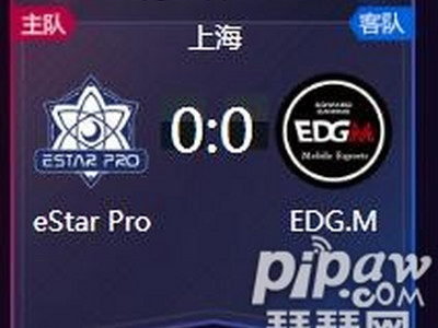 王者荣耀2018kpl秋季赛正在直播 eStar ProvsEDG.M