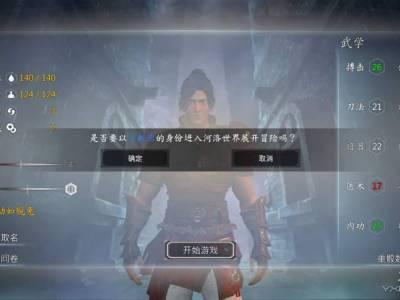 河洛群侠传预购时间介绍 河洛群侠传游戏内容介绍