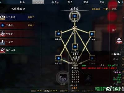 河洛群侠传五毒神功介绍 河洛群侠传武功心法介绍