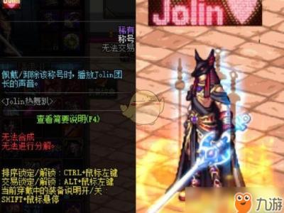 《DNF》最爱Jolin称号加什么属性 最爱Jolin称号介绍