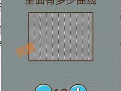 最强脑洞第22关仔细看图,里面有多少曲线?
