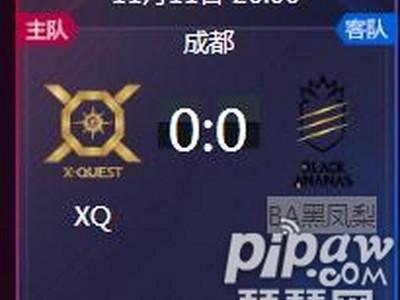 王者荣耀2018kpl秋季赛正在直播 XQ vs BA黑凤梨