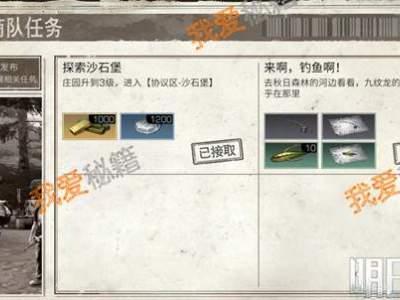 明日之后钓鱼任务怎么做【第五商队钓鱼攻略】