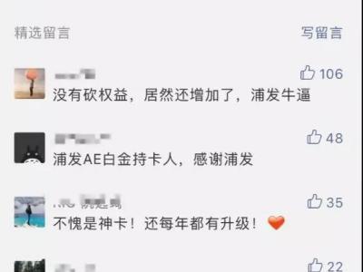 """网友用剪卡回应浦发AE的权益""""升级""""!"""