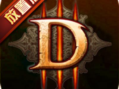 《暗黑3放置版》竞技场玩法