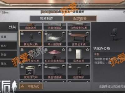 明日之后锈化办公椅配方材料制作方法介绍