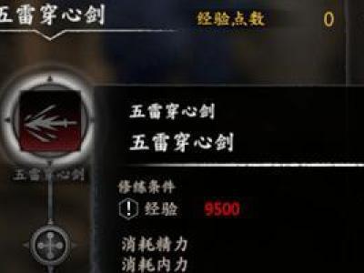 河洛群侠传五雷穿心剑获取方法