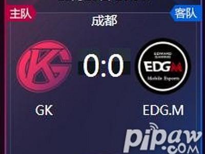 王者荣耀2018kpl秋季赛正在直播 GK vs EDG.M