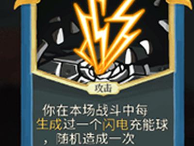 《杀戮尖塔》机器人雷霆打击详细介绍 雷霆打击怎么样