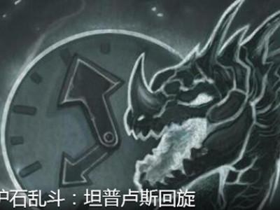 炉石传说本周乱斗:坦普卢斯回旋
