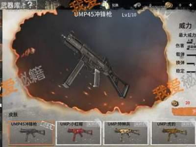 代号z前期怎么选武器_代号z前期武器选择介绍