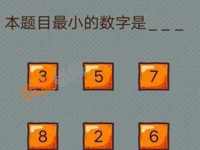 最强脑洞游戏第58关本题目最小的数字是多少?