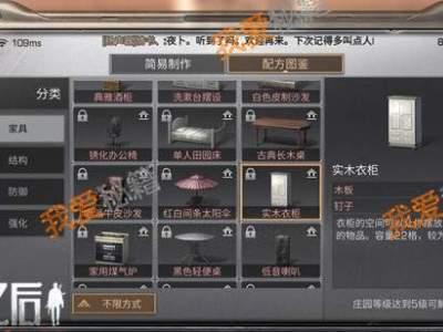 明日之后实木衣柜怎么获得_实木衣柜制作材料方法分享