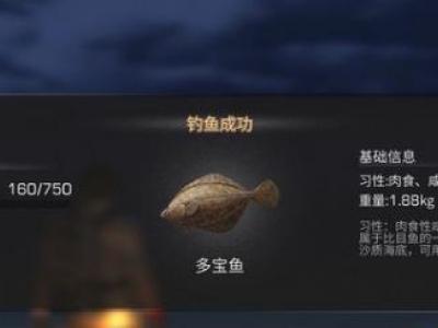 明日之后多宝鱼在哪能钓到_明日之后烤多宝鱼属性介绍