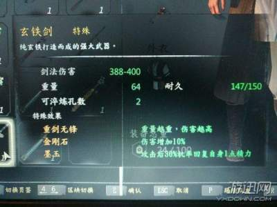 河洛群侠传武器配置思路分析 双剑流武器强化方案推荐