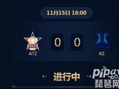 王者荣耀2018KRKPL常规赛正在直播 ATZ vs KZ
