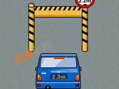 最强脑洞游戏第2关让2.3m的汽车可以通过栏杆