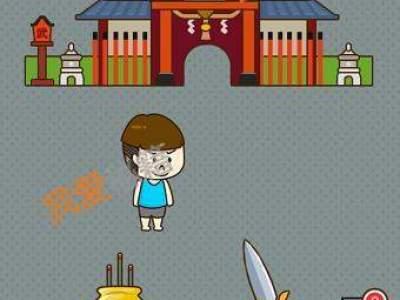 最强脑洞游戏第8关老王立志成为一名武僧首先他要?