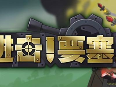 进击!要塞!T3火炮制作方法