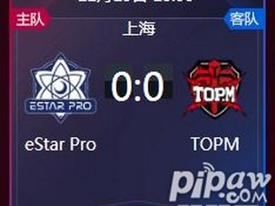 王者荣耀2018kpl秋季赛正在直播 eStar Pro vs TOPM