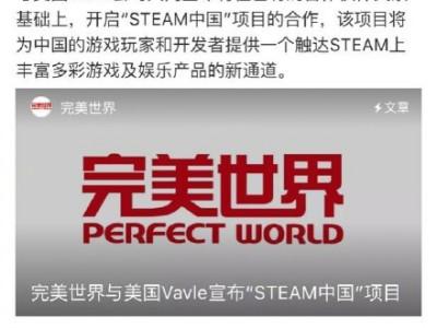 完美世界将与Valve合作 为中国玩家提供Steam中国版