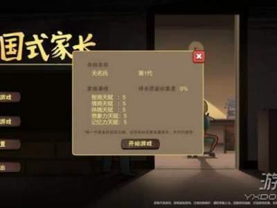 中国式家长烟花制造者怎么解锁 烟花制造者获取方式介绍