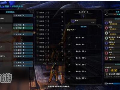 《怪物獵人世界》鎧羅麻棍屬解怎么配裝 鎧羅麻棍屬解配裝攻略