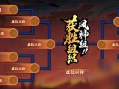《火影忍者OL》手游忍戰怎么玩 忍戰玩法介紹