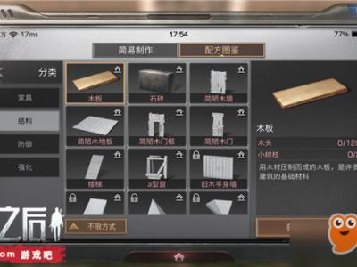 《明日之后》木板如何獲得 木板獲得方法介紹