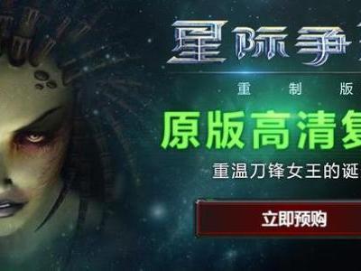 《星际争霸:重制版》国服战网预购正式开启