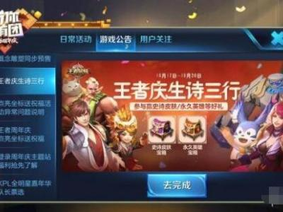 王者荣耀王者庆生诗三行活动玩法介绍