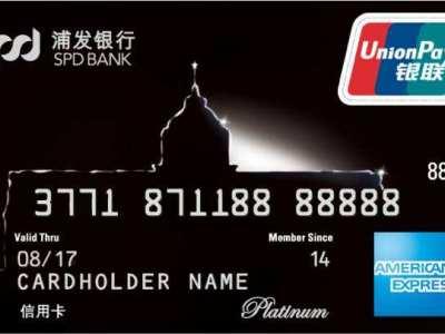 2019年浦发AE白信用卡会有哪些新变化?
