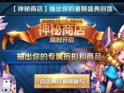 王者荣耀三周年庆神秘商店介绍
