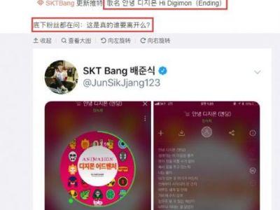Bang深夜更新推特分享歌 疑似离开SKT?