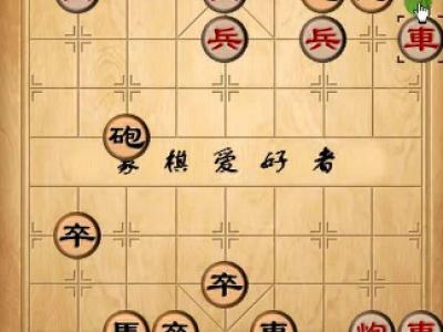 天天象棋残局96期攻略大全