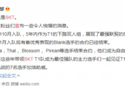 SKT官宣 与Bang Wolf Blank等共七名选手合约正式结束