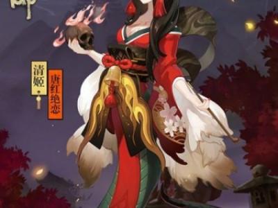 阴阳师新秘闻副本即将上线 清姬皮肤唐红绝恋登场