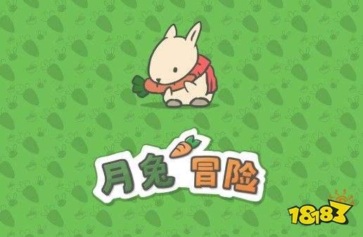 cf月兔官网图片